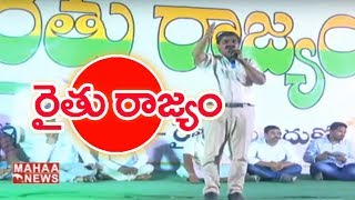 Rythu Rajyam From Bhupalpally | Farmers Welfare | Telangana |Mahaa News