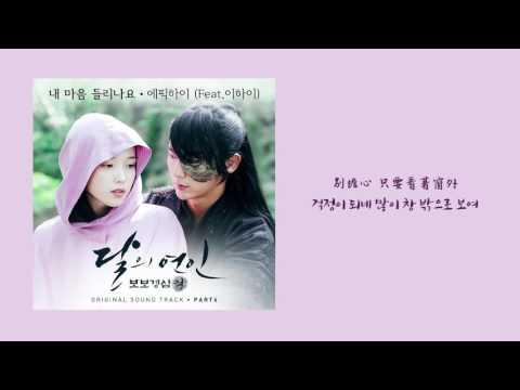 [HD繁中字]EPIK HIGH Feat.李遐怡-Can You Hear My Heart 步步驚心:麗 OST Part.6( 보보경심 려 OST Part.6)