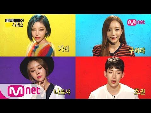 [Naked 4show] Four-word talk with Gain, Narsha, KARA Hara, and 2AM Jo kwon!
