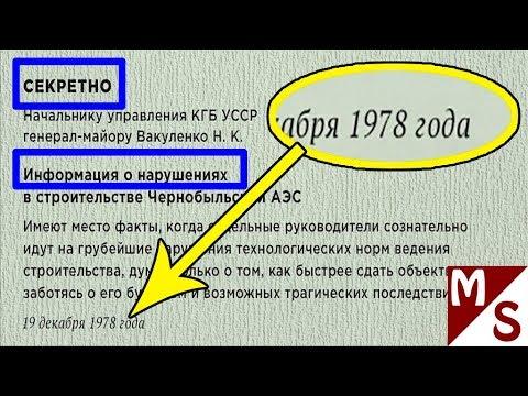 ТАЙНЫ ЧЕРНОБЫЛЯ. Рассекреченные документы. Почему произошел Чернобыль
