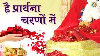 Hey Prarthana Charno Mein       DJJS Bhajan