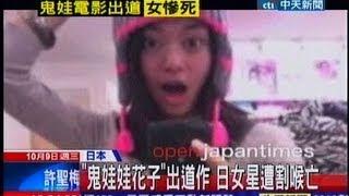 中天新聞》恐怖情殺 日18歲女星遭割喉捅腹亡