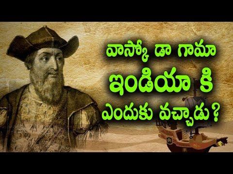 Vasco Da Gama History in Telugu ||  T Talks