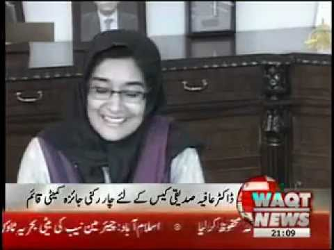 PM Raja Pervaiz Formed Four Member Committee to Scrutinize Aafia Siddique Case 28 August 2012