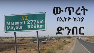 BBN Daily Ethiopian News July 1, 2017