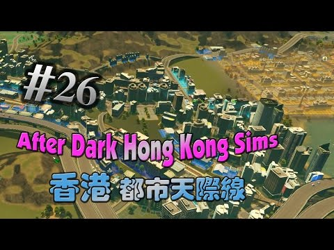 座ICC不見了 EP26 | Hong Kong Sims | Cities Skylines After Dark 都市天際線
