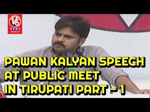 Pawan Kalyan Speech At Public Meet In Tirupati || Part 1 || V6 News
