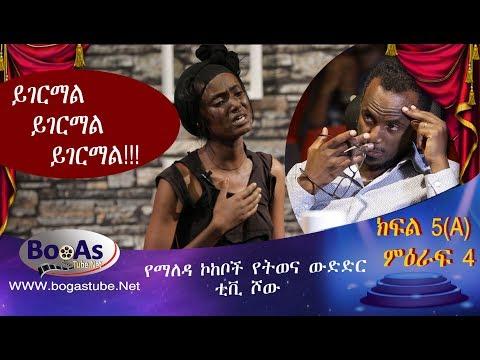 Ethiopia- Yemaleda Kokeboch Acting TV Show Season 4 Ep 5 A /የማለዳ ኮከቦች ምዕራፍ 4 ክፍል 5A/