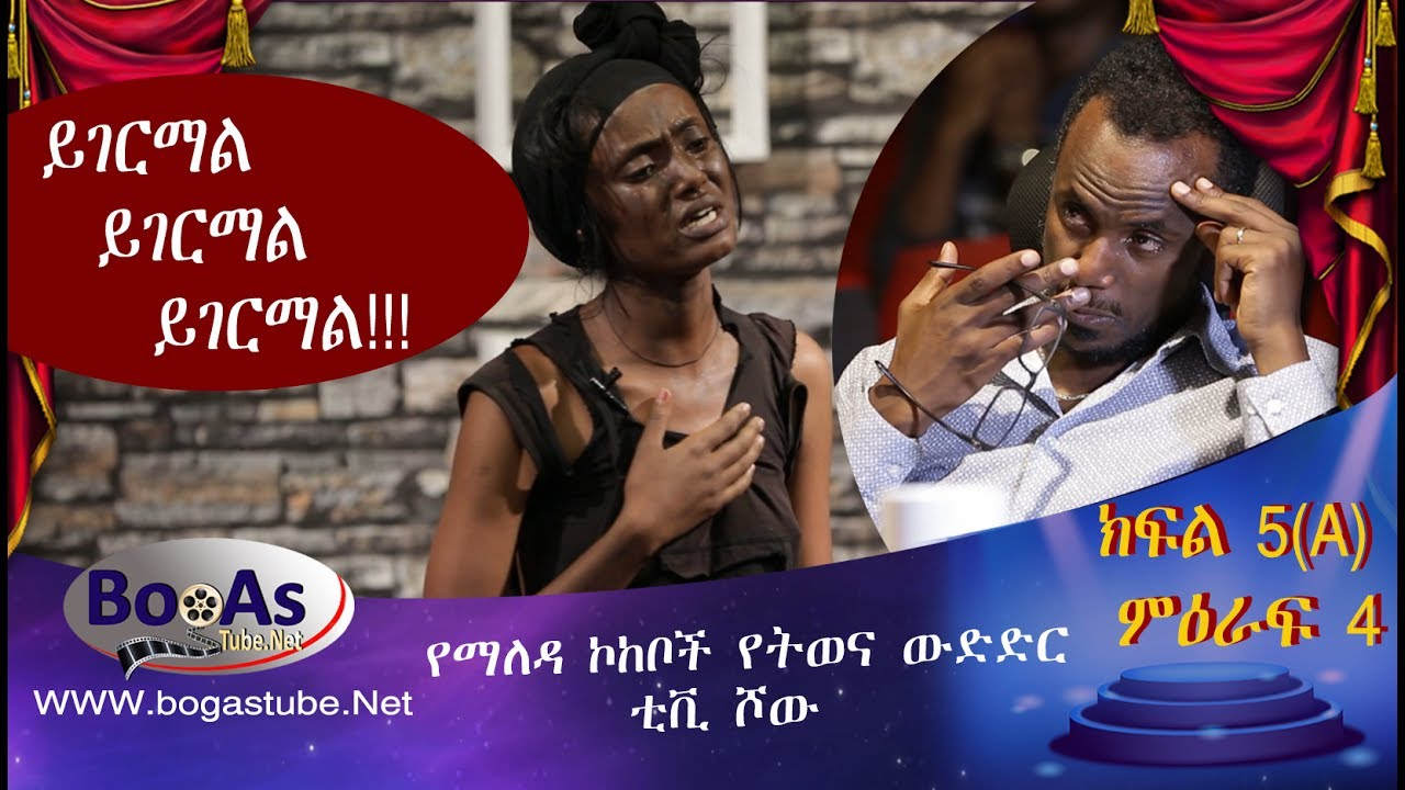 Yamelda Kokebuche Show on EBS TV Season 4 Part A