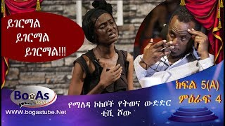 Ethiopia- Yemaleda Kokeboch Acting TV Show Season 4 Ep 5 A /የማለዳ ኮከቦች ምዕራፍ 4 ክፍል 5A/