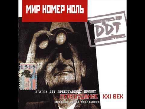 ДДТ, Юрий Шевчук - Мы