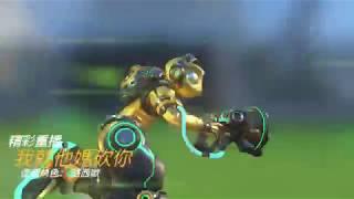 PC -【鬥陣特攻Overwatch】- 08 / 11 鬥陣貝克漢!【1/2】