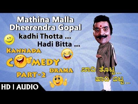 Kannada Comedy Drama Mathina Malla Dheerendra Gopal - Kannadakadhi Thotta Hadi Bitta video