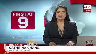 Ada Derana First At 9.00 - English News - 21.10.2017