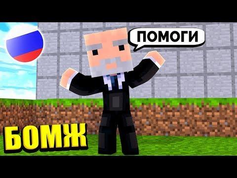 МЭР В ПАНИКЕ! ЕГО ЖЕСТОКО ОГРАБИЛИ! ВЫЖИВАНИЕ БОМЖА В РОССИИ #162! МАЙНКРАФТ