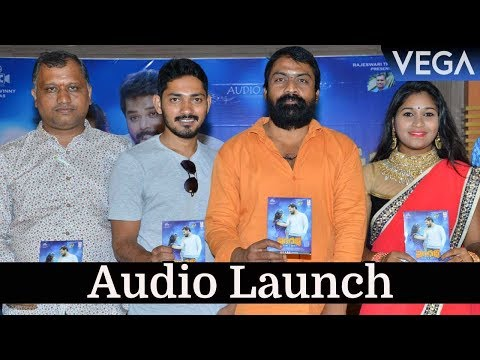 Indhavi Movie Audio Launch | Latest Telugu Movie 2018