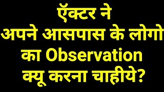 HOW TO IMPROVE OBSERVATION |ACTING TIPS in HINDI | Power of Observation