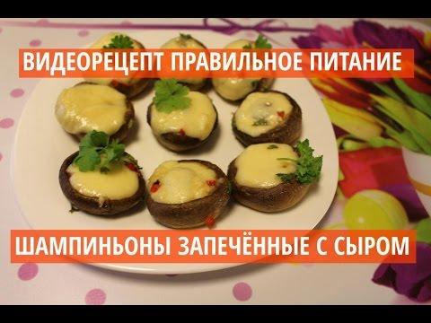 Рецепт. Правильное питание. Шампиньоны запечённые с сыром