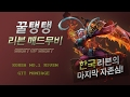 코리아 리븐의 마지막 자존심! [꿀탱탱 매드무비 베스트모음] / KOREA NO.1 RIVEN:GTT Montage