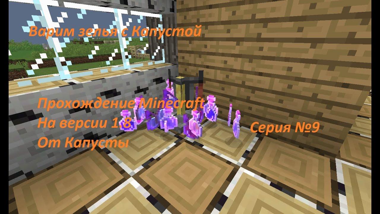 Прохождение игры Minecraft 1.8 /Серия 9/ Варим зелья. - YouTube