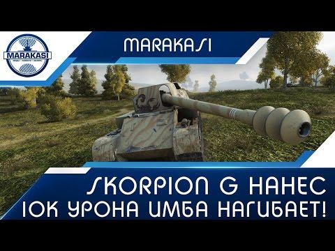 Skorpion G нанес 10к урона, имба покоряет рандом World of Tanks