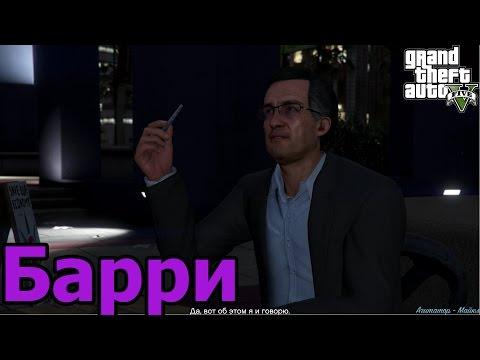 GTA 5 - Все задания Барри Barry