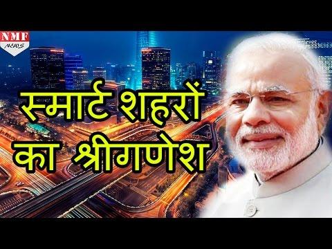 Smart City का सपनों की शुरुआत करेंगे Narendra Modi |MUST WATCH !!!