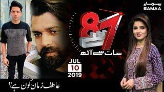 Atif Zaman kon hai? | 7 Se 8 | Kiran Naz | 10 July 2019