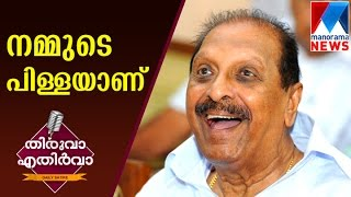 Balakrishna Pillai asking for ministership | Thiruva Ethirva  | Manorama News