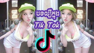 បទល្បីក្នុង Tik Tok 2019 New Melody Remix IN Tik Tok
