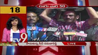 Ooru Vada 50 || Speed News || 24-09-2018