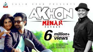 Minar Rahman - Akhon | এখন | Apurba | Samia Othoi | Valentine Day 2018 | New Music Video