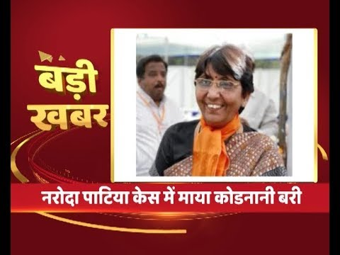 Naroda Patiya Massacre: Former BJP Minister Maya Kodnani Acquitted by Gujarat HC | ABP News