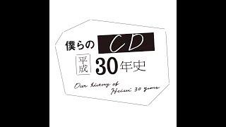 僕らのCD平成30年史 15秒ver.(BGM)【メルカリ公式】