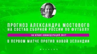 Александр Мостовой о составе сборной России против Новой Зеландии