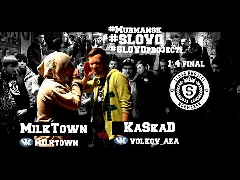 SLOVO   Murmansk - 1сезон  ,1\4 финала MilkTown vs. KaSkaD