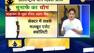 Watch Zee Business Yoga Day Stock Special