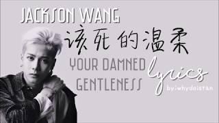 [3D+ ENG/CHI/PINYIN LYRICS] JACKSON WANG - YOUR DAMNED GENTLENESS (王嘉尔 该死的温柔)