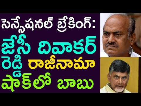Sensational Breaking:JC Diwakar Reddy Resigned !! Babu In Shock !! || Taja30