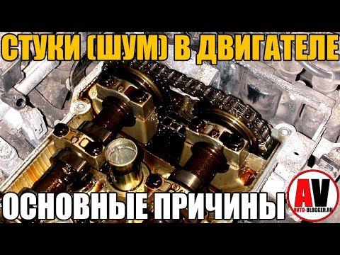 Стуки (шумы) в двигателе. ОСНОВНЫЕ ПРИЧИНЫ