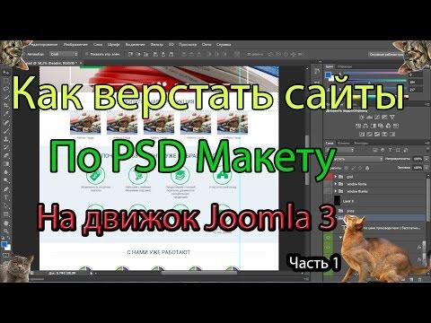 Как верстать сайты по Psd макету на движок Joomla 3. Часть #1.
