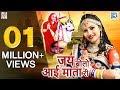 Shyam Paliwal Best Song | Jai Bolo Aai Mata Ri | आई माता भजन | जरूर पसंद आएगा आपको | Marwadi Geet