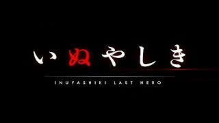 INUYASHIKI LAST HERO 【Fuji TV Official】
