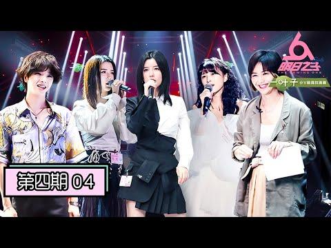 《明日之子第三季》第4期:大考來了,慌張!女孩們首次公演,誰将奪得第一排位?