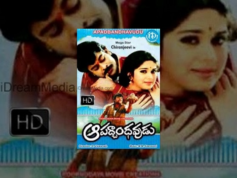 Aapathbandhavudu (1992) - Full Length Telugu Film - Chiranjeevi...