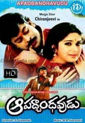 aradhana telugu movie