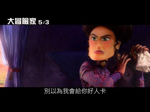 休傑克曼【大冒險家】幕後花絮:艾德蓮娜夫人篇 5/3 中英文同步上映