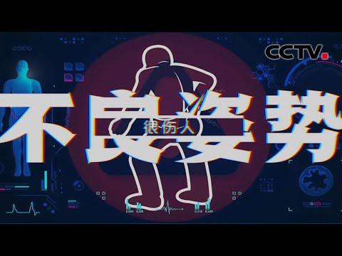 中國-健康之路-20210225 不良姿勢很傷人(上)