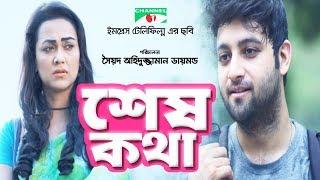 Sesh Kotha | EID Movie | Mamunur Rashid | Ayrin | Raisul Islam Asad | Channel i Tv