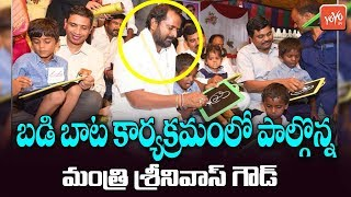 Minister Srinivas Goud Participated in Badi Bata Program | Telangana News